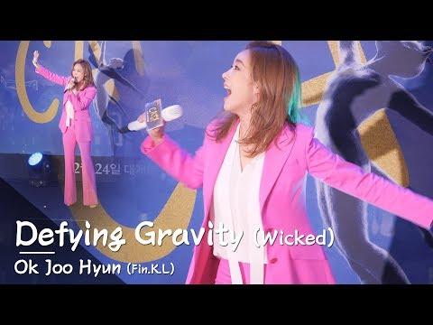 옥주현 '디파잉 그래비티 Defying Gravity (Wicked)' : 영화 CATS x 옥주현 Ok Joo Hyun 갈라콘서트 GALA concert 여의도 191216 캣츠