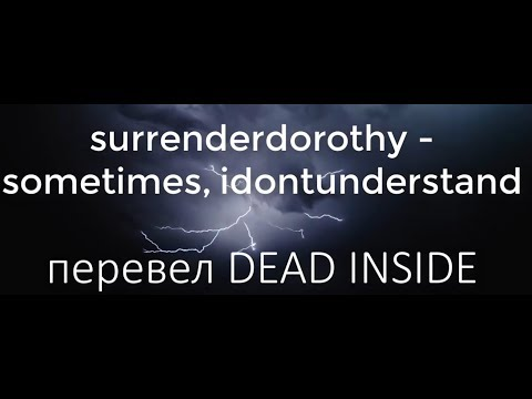 surrenderdorothy - sometimes, idontunderstand [with rus subs/перевод на русский]