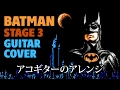 Batman (NES) - Underground conduit (Stage 3) [Fingerstyle acoustic guitar cover]