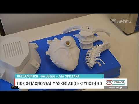 Πώς φτιάχνονται οι ιατρικές μάσκες από εκτυπωτή 3D | 27/03/2020 | ΕΡΤ