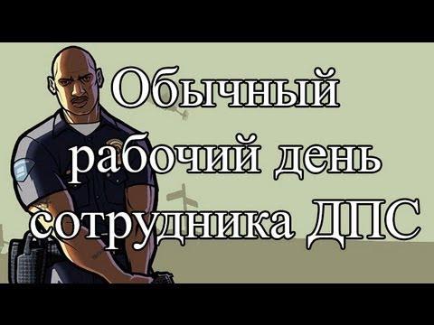 Samp-Rp 06   Обычный день сотрудника ДПС