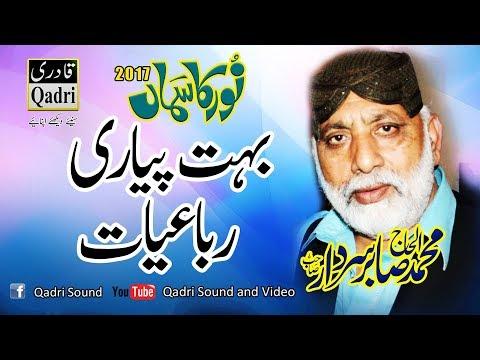 Video rubaiyat by sabir sardar in noor ka samaa 2017 download in MP3, 3GP, MP4, WEBM, AVI, FLV January 2017