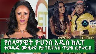 Video ET 7/24 የሰላማዊት ዮሀንስ አዲስ ሙዚቃ | የተወዳጁ ሙዚቀኛ የጋብቻ ጥያቄ እና የሳምንቱ የመዝናኛ መረጃዎች | Ethiopian Entertainment MP3, 3GP, MP4, WEBM, AVI, FLV September 2018