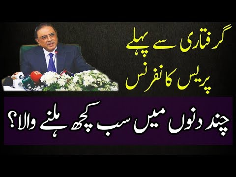 Important Press Talk of Asif Zardari About Imran Khan_Legfrissebb hírek