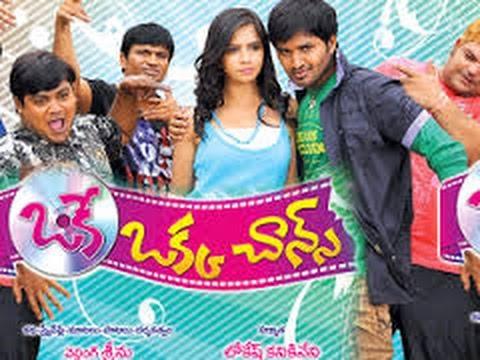Okka Chance│Full Telugu Movie
