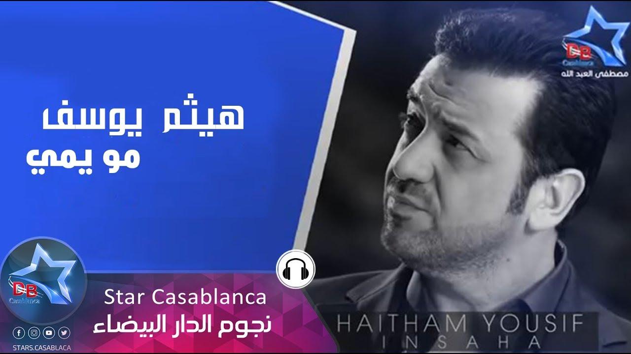 اغاني هيثم زمراوي مكتوبه
