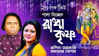 Video Bangla Pala Gaan | Radha Krishno | Momotaz and Roshid Sorkar | পালাগান রাধা কৃষ্ণ | মমতাজ ও রশিদ MP3, 3GP, MP4, WEBM, AVI, FLV Mei 2019