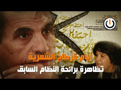 نواة في دقيقة: أيام قرطاج الشعرية، تظاهرة برائحة النظام السابق
