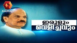 Video Irulum Velichavum: ജയില് മോചിതനായ അറ്റ്ലസ് രാമചന്ദ്രന് ആദ്യമായി മനസ് തുറക്കുന്നു | JB Junction MP3, 3GP, MP4, WEBM, AVI, FLV Juni 2018