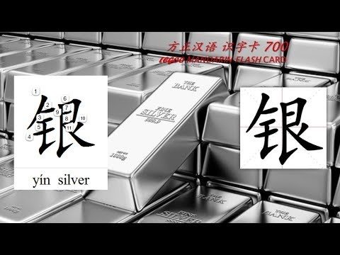 Origin of Chinese Characters - 0568 银 銀 yín silver - Learn Chinese with Flash Cards