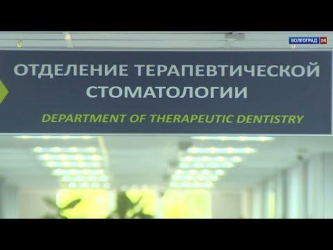 Волгоградская областная стоматологическая поликлиника. Выпуск от 22.09.2018