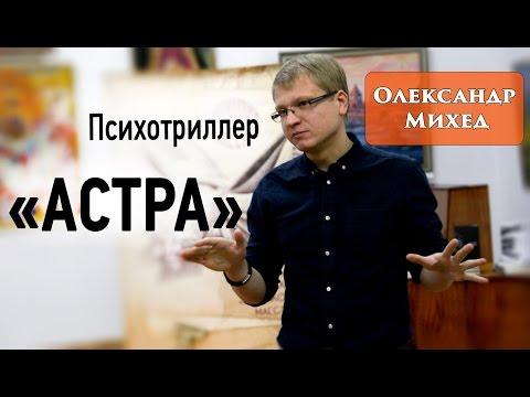 Олександр Михед презентував психотрилер «Астра» у Черкасах