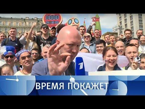 Футбол сближает Время покажет. Выпуск от 14.06.2018 - DomaVideo.Ru