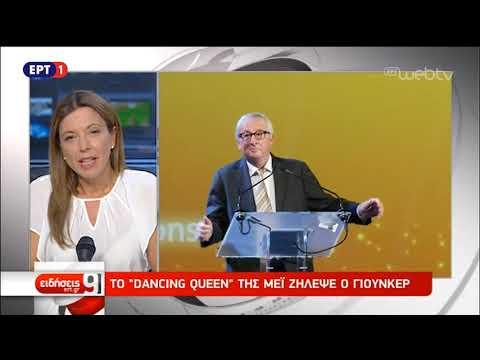 Έμμεση απάντηση Γιούνκερ στο μέτωπο Σαλβίνι-Λεπέν | ΕΡΤ