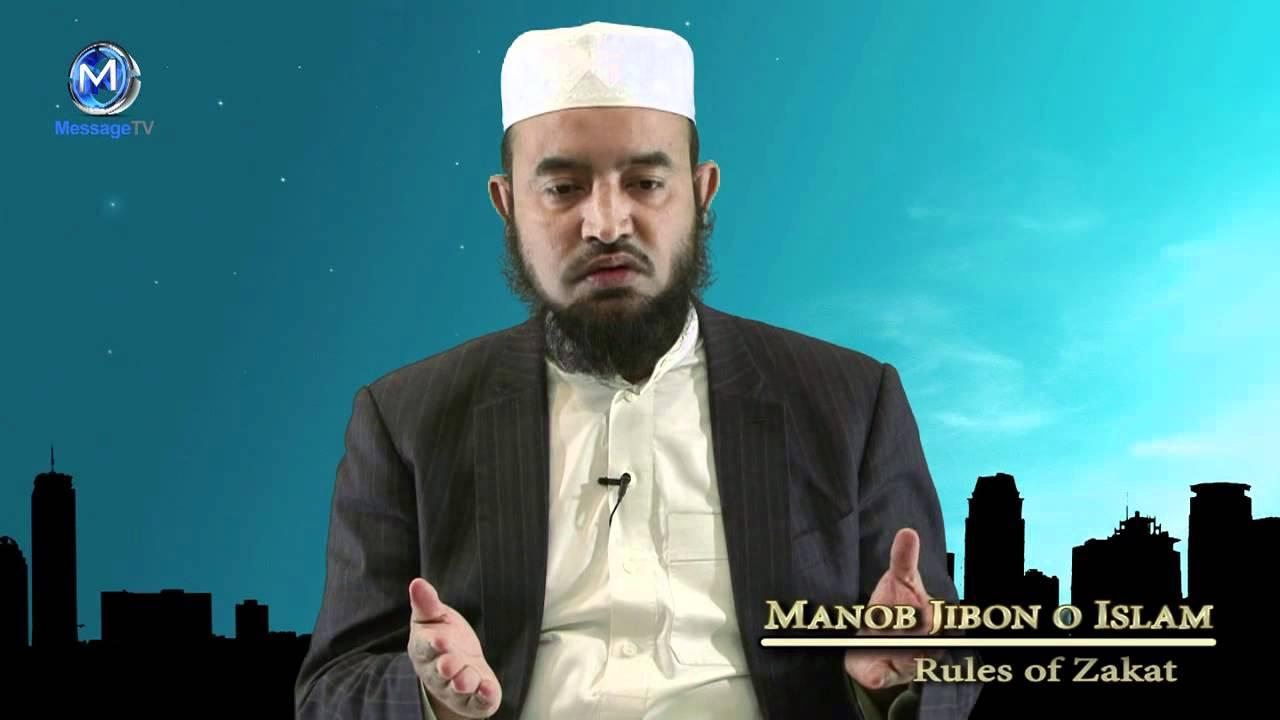 Manob Jibon o Islam 2