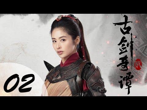 【ENG SUB】古剑奇谭二 02 | Swords of Legends II EP02(付辛博、颖儿、李治廷、张智尧主演)