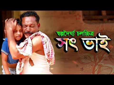 Sot vai : Bangla Short Flim 2018 | RK1tv