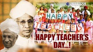 5 सितंबर को ही क्यों मनाया जाता है टीचर्स डे?