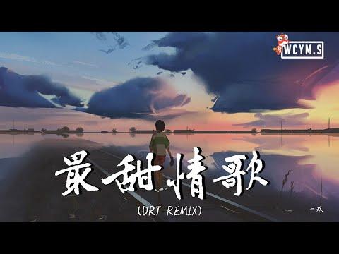 一玟 - 最甜情歌 (DRT Remix)【動態歌詞/Lyrics Video】