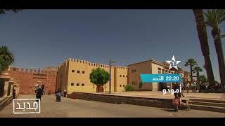 إعلان أمودو - وجدة مدينة ألف سنة 27/01/2019