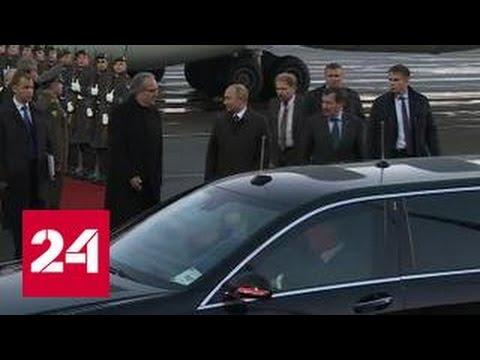 Путин прилетел в Берлин на встречу нормандской четверки (видео)