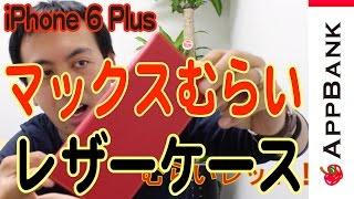 iPhone 6 Plus版のマックスむらいのレザーケース!!