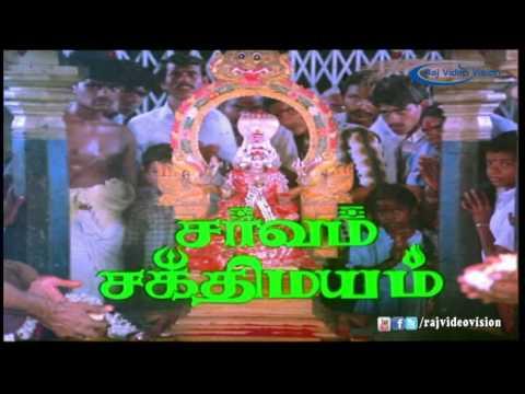 Sarvam Sakthimayam Full Movie Part 1
