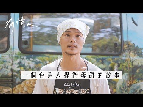 一個台灣人捍衛母語的故事