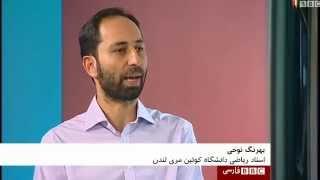 بی بی سی فارسی- اهمیت جایزه فیلدز مریم میرزاخانی چیست؟