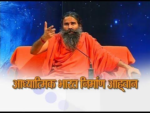 Adhyatmik Bharat Nirman Aavhan