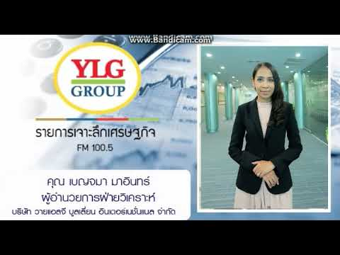 เจาะลึกเศรษฐกิจ by Ylg 07-09-2561