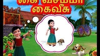 Kaivesamma Kaivesu - Tamil Rhymes 3D Animated