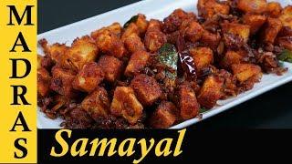 Potato Fry Recipe in Tamil | Crispy Potato Chilli Recipe in Tamil | Urulai Kizhangu Varuval