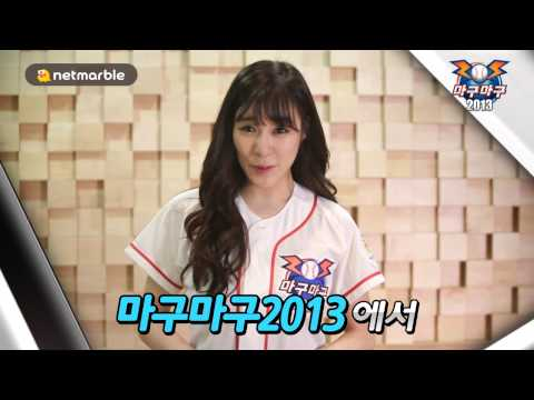 Video of 마구마구2014 for Kakao