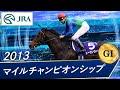 マイルチャンピオンシップ(G1) 2013 レース結果・動画