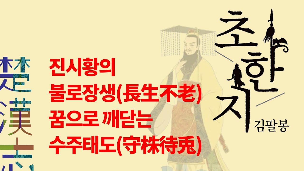 진시황의 불로장생(長生不老) 꿈으로 깨닫는 수주대토(守株待兎)