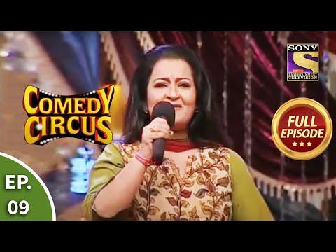 Comedy Circus - कॉमेडी सर्कस - Episode 9 - Full Episode