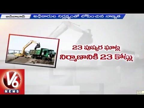 Godavari Pushkaralu  Contractors sand mafia with the support of  officials  Adilabad25042015