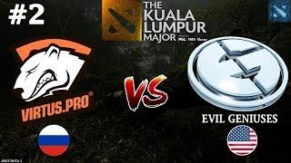 Virtus.Pro vs EG #2 (BO3) | The Kuala Lumpur Major