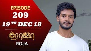 ROJA Serial | Episode 209 | 19th Dec 2018 | ரோஜா | Priyanka | SibbuSuryan | Saregama TVShows Tamil