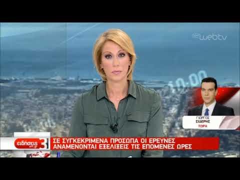 Στενεύει ο κλοιός στην υπόθεση κλοπής όπλων στην Λέρο | 12/09/19 | ΕΡΤ