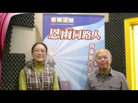 電台見證 龔敬賢 (凡事引導) (02/19/2017 多倫多播放)