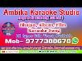 Bhija Sakala ra tu karaoke song track