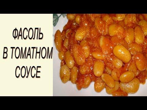 решили как приготовить на зиму фасоль в томатном соусе мериносов