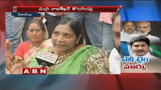 YCP Leaders Upset With YS Jagan Over Party Ticket