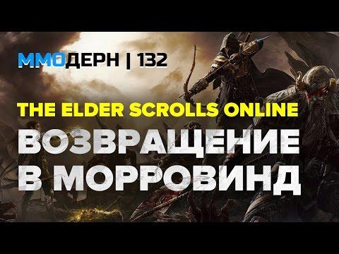 ММОдерн №132 [самое интересное из мира ММО] — World of Warcraft Elysium, Elder Scrolls Online... (видео)