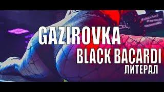 GAZIROVKA (God-given) - Black Bacardi (Если бы песня была о том, что происходит в клипе) ЛИТЕРАЛ
