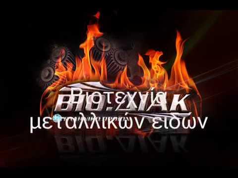 ΜΠΑΡΜΠΕΚΙΟΥ - ΑΦΟΙ ΔΙΑΚΟΥΜΕΑ ΟΕ - www.viodiak.gr Ελληνική βιοτεχνία μεταλλικών ειδών: ψησταριές,bbq, σχάρες ψησίματος, σούβλες ψησίματος,σχάρες τζακιού, είδη...