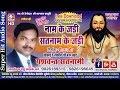 यशवंत सतनामी | पंथी गीत | नाम के जड़ी सतनाम के जड़ी | chhattisgarhi satnam bhajan cg song panthi geet