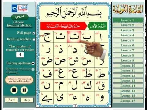 Al Noorania lesson 1 & 2 - Qaidah Al Nourania (видео)